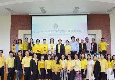 โครงการพัฒนาหลักสูตร STEM Education